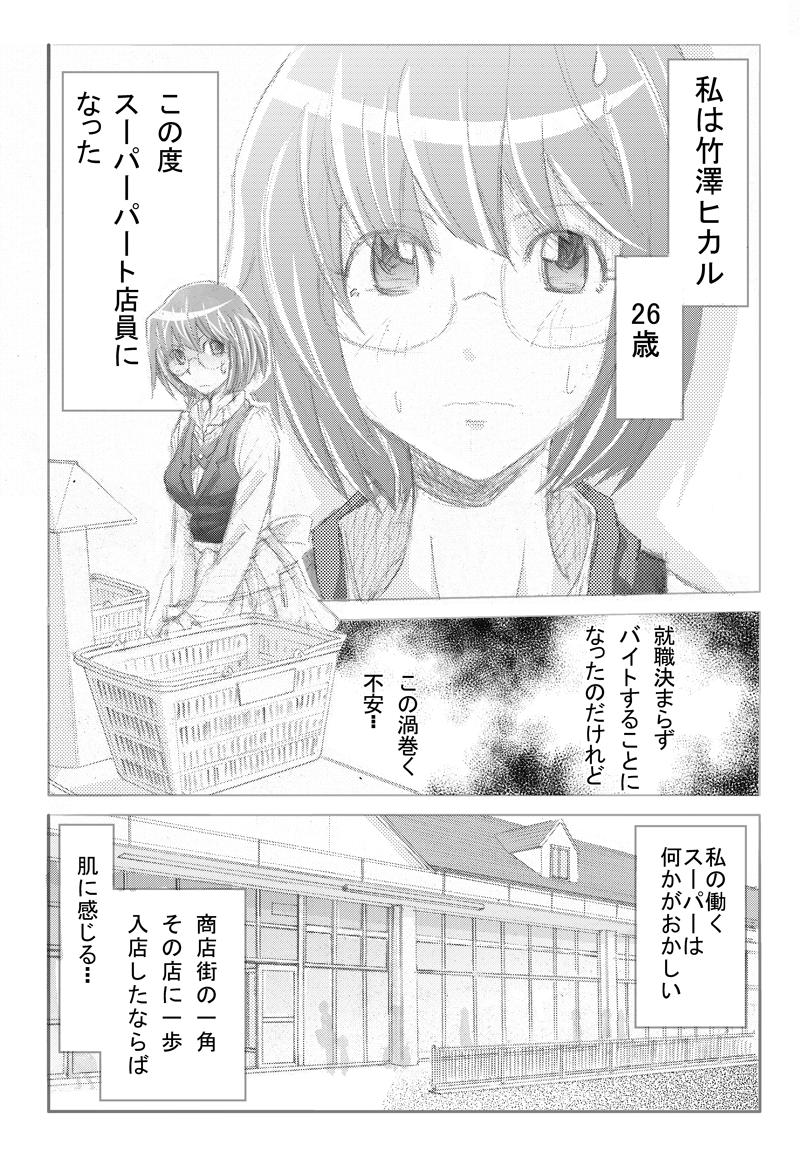 イケメンスーパー20002