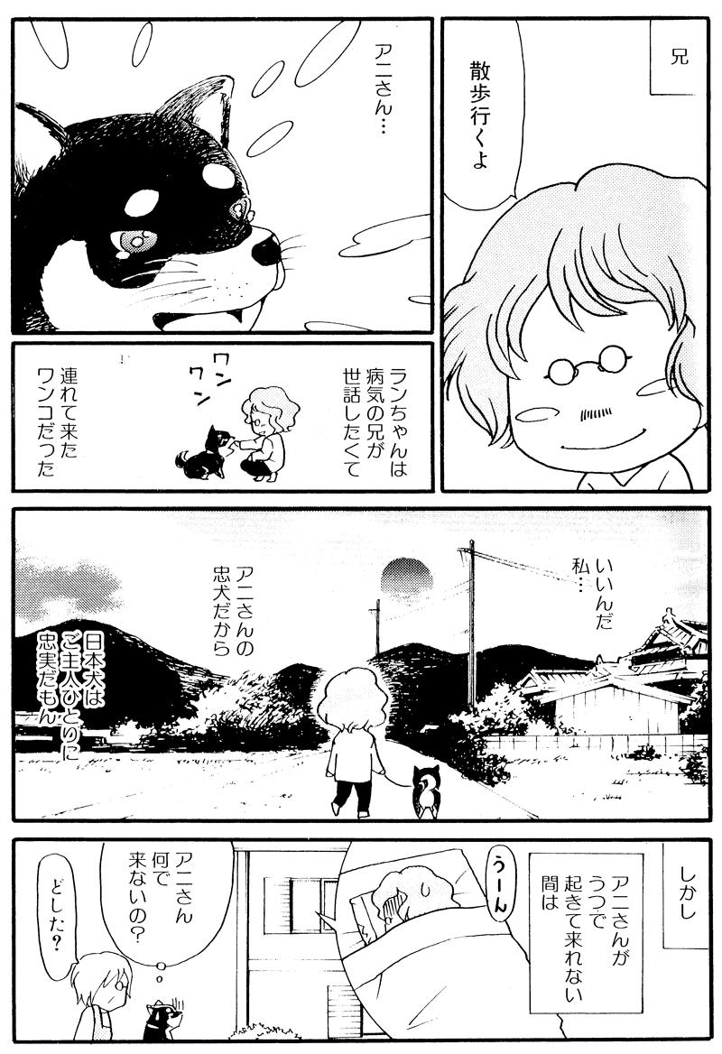 ランちゃんとアニさん(後)
