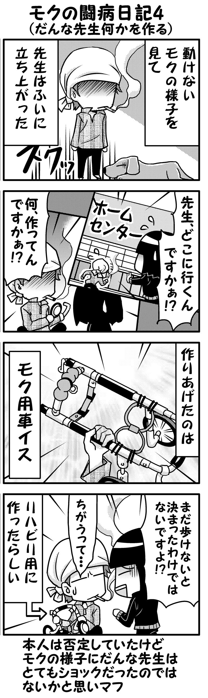モク闘病日記4