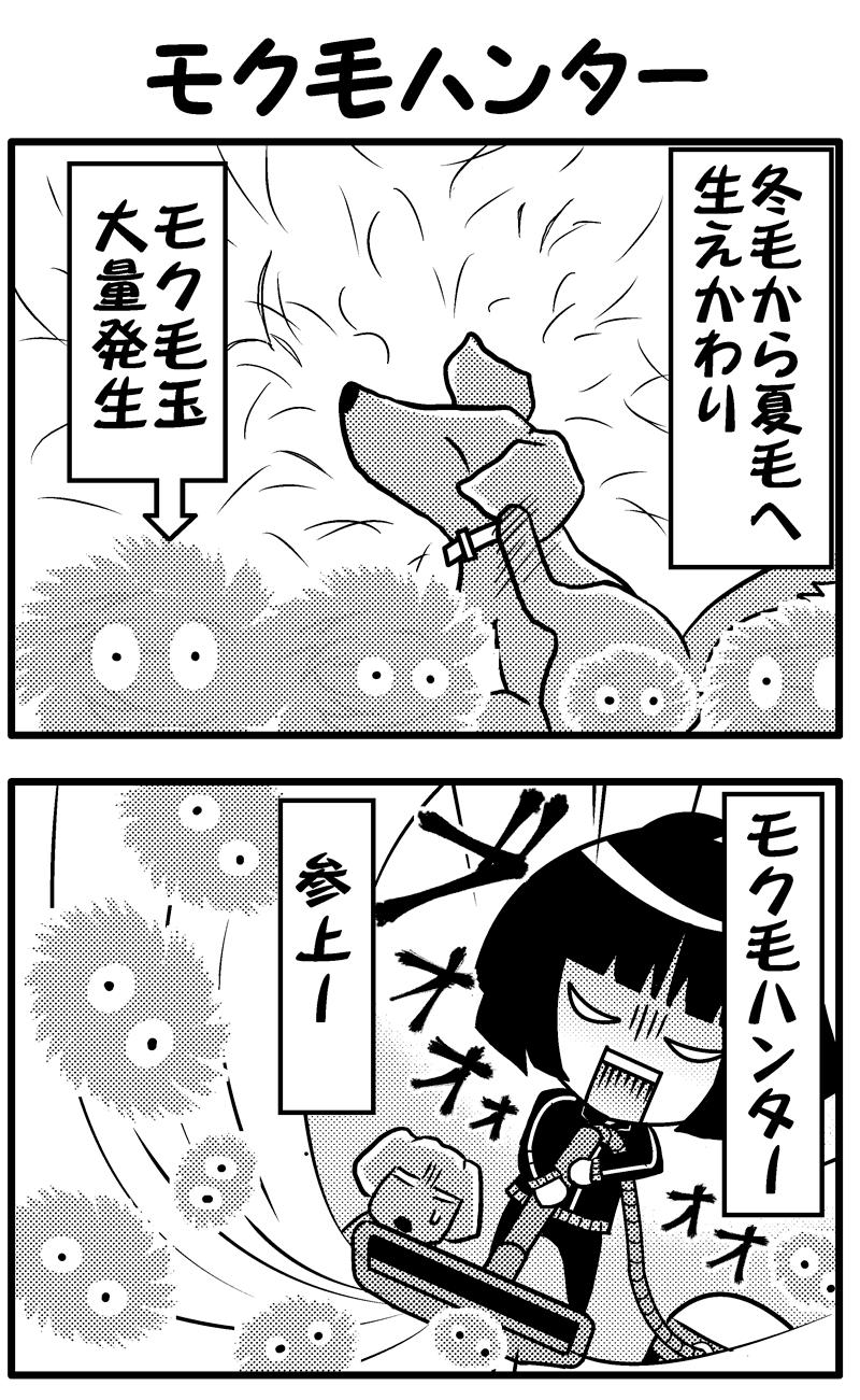 モク毛ハンター(前