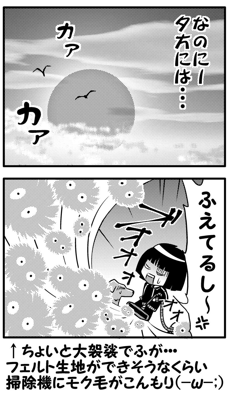 モク毛ハンター(後