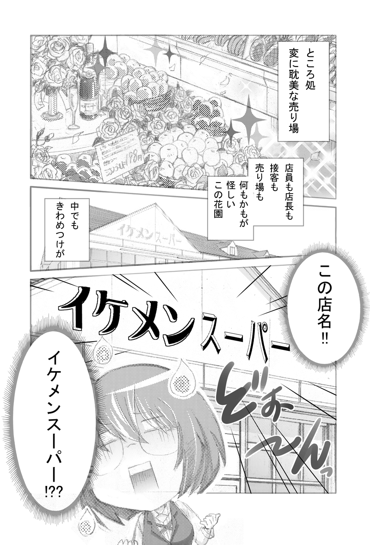 イケメンスーパー20007