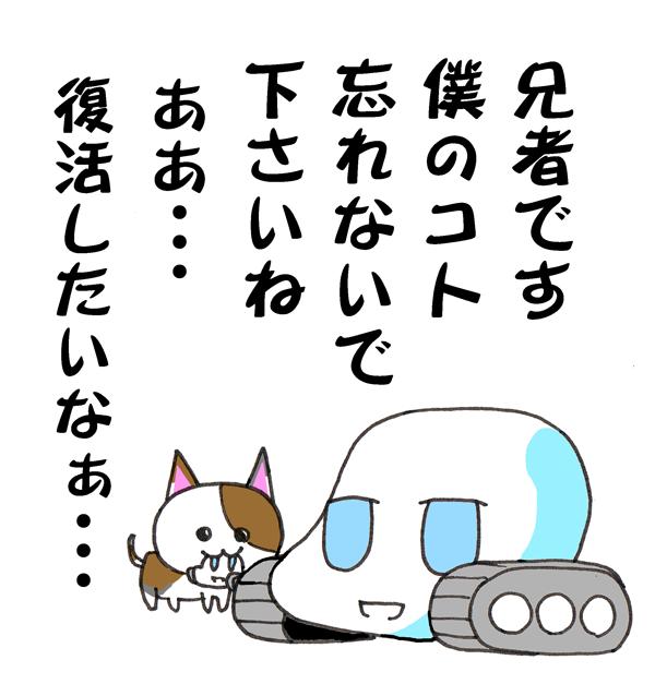 ゆるやか戦車02