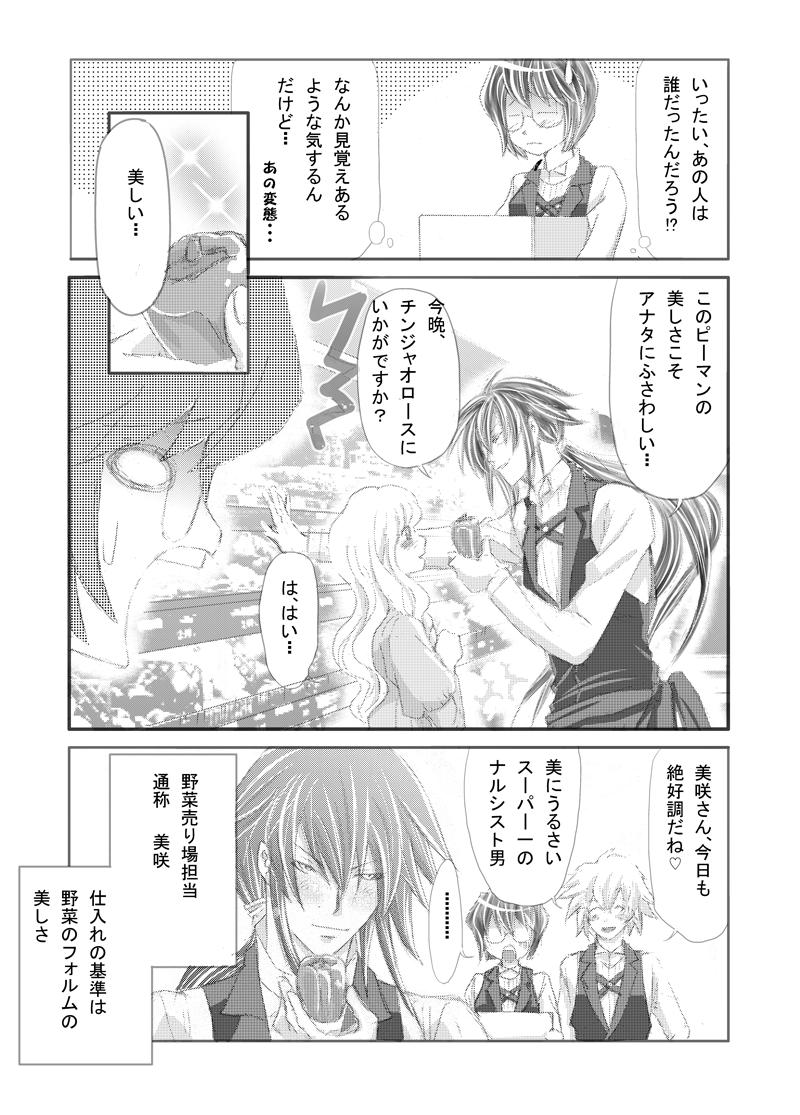 イケメンスーパー第4話0007