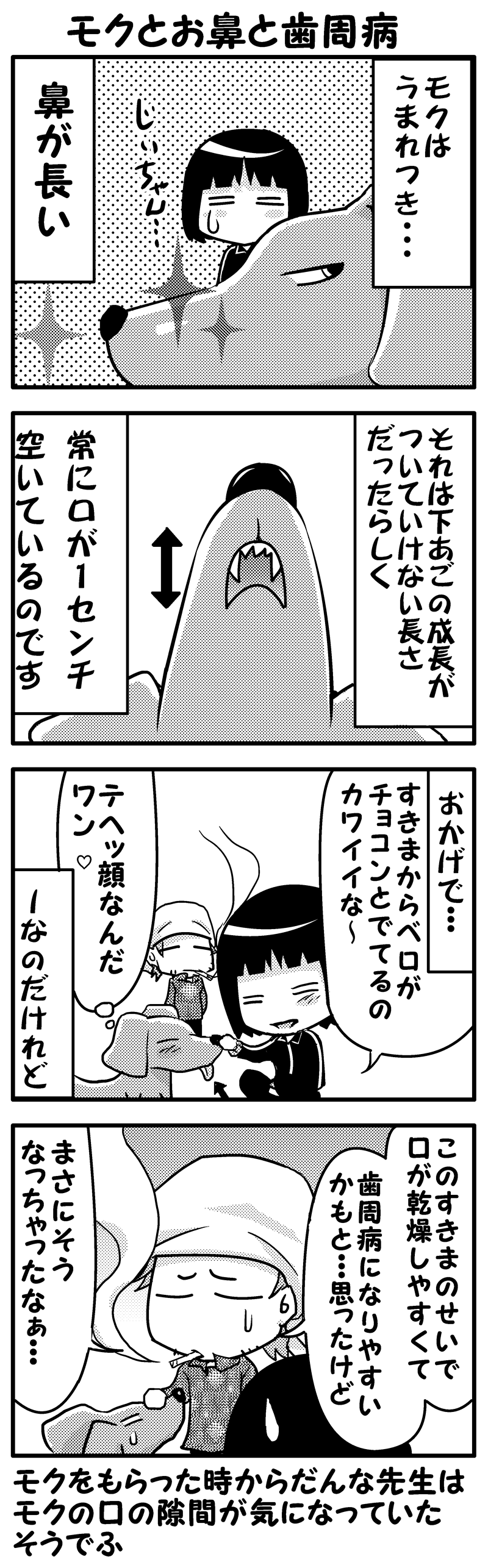 モクとお鼻と歯周病