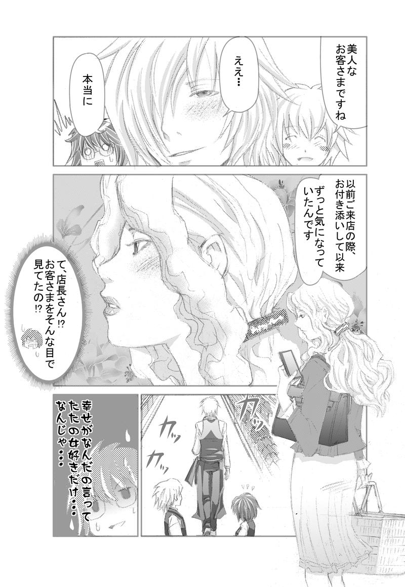 イケメンスーパー6話0001