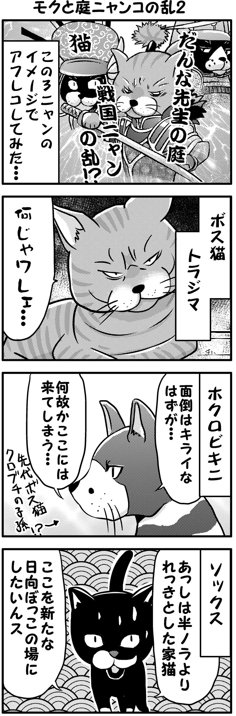 モクと庭ニャンコの乱3(前)
