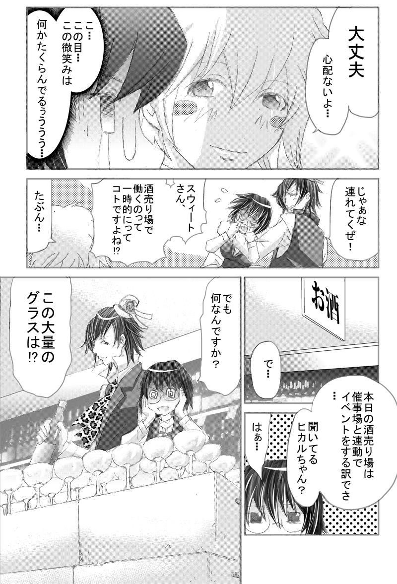 イケメンスーパー6