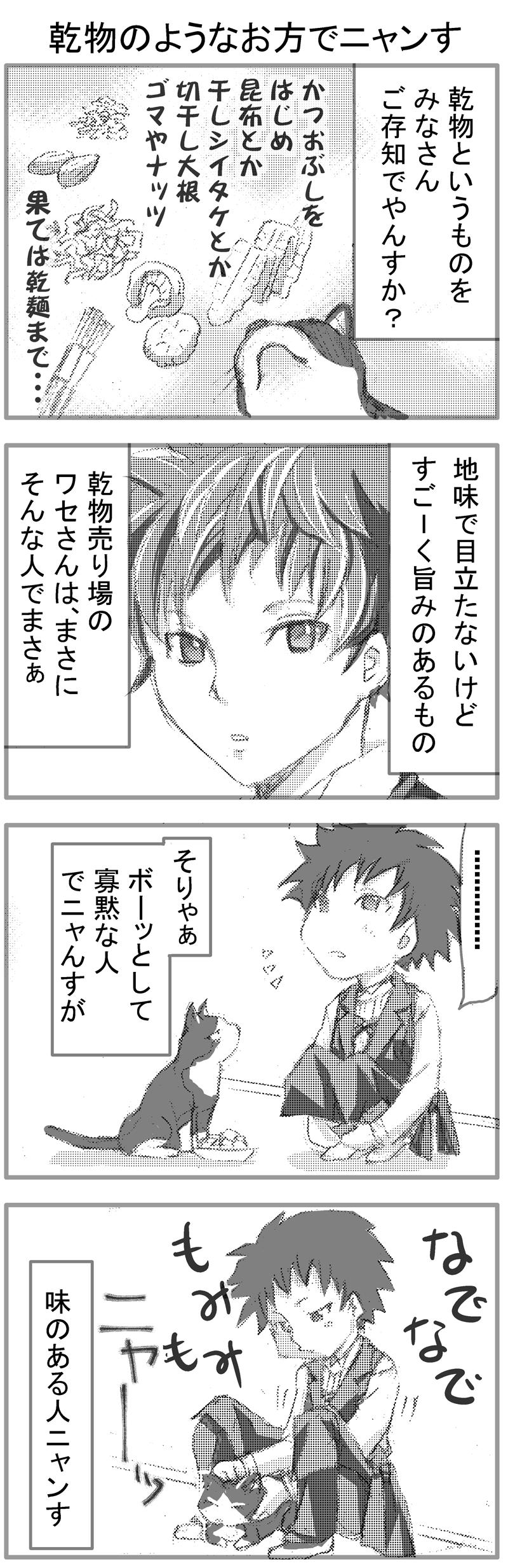 イケメンスーパー03-1