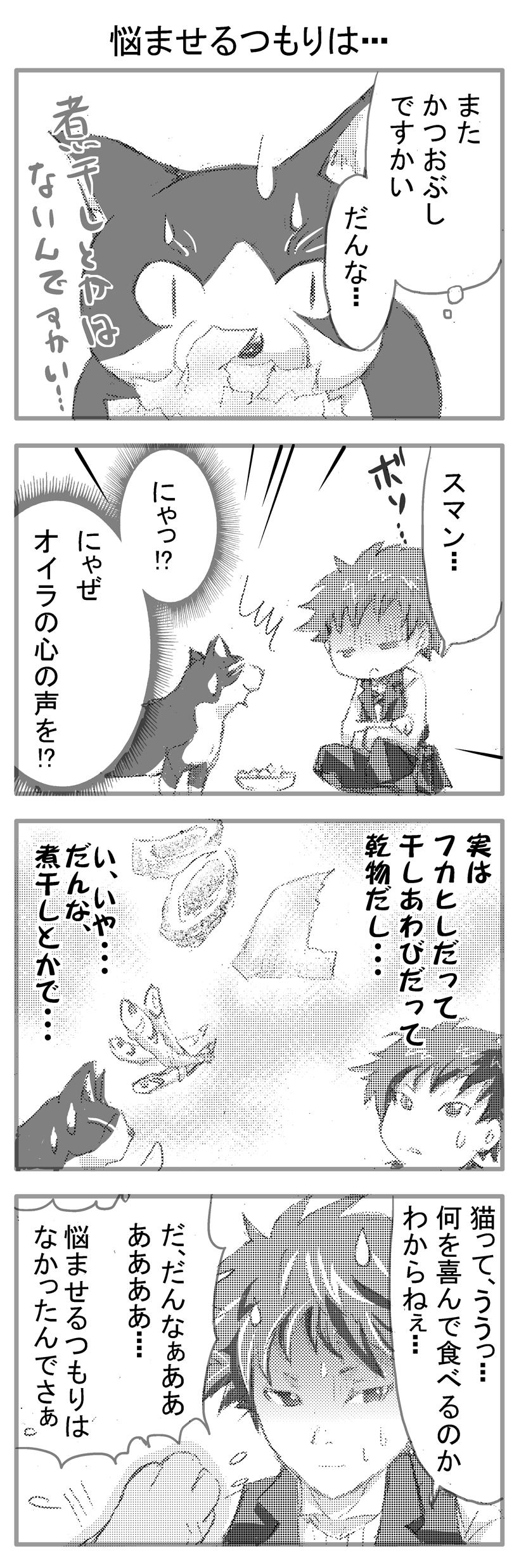 イケメンスーパー03-2