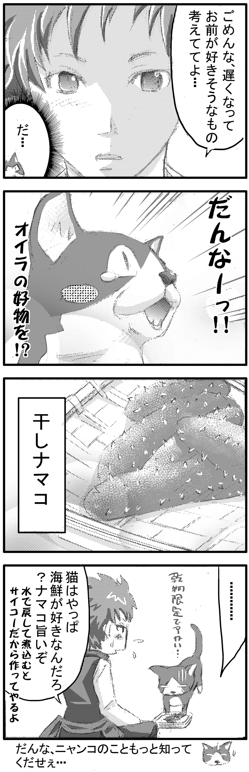 イケメンスーパー04-2