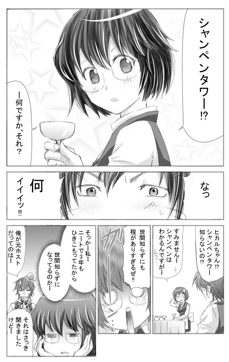 イケメンスーパー11-1