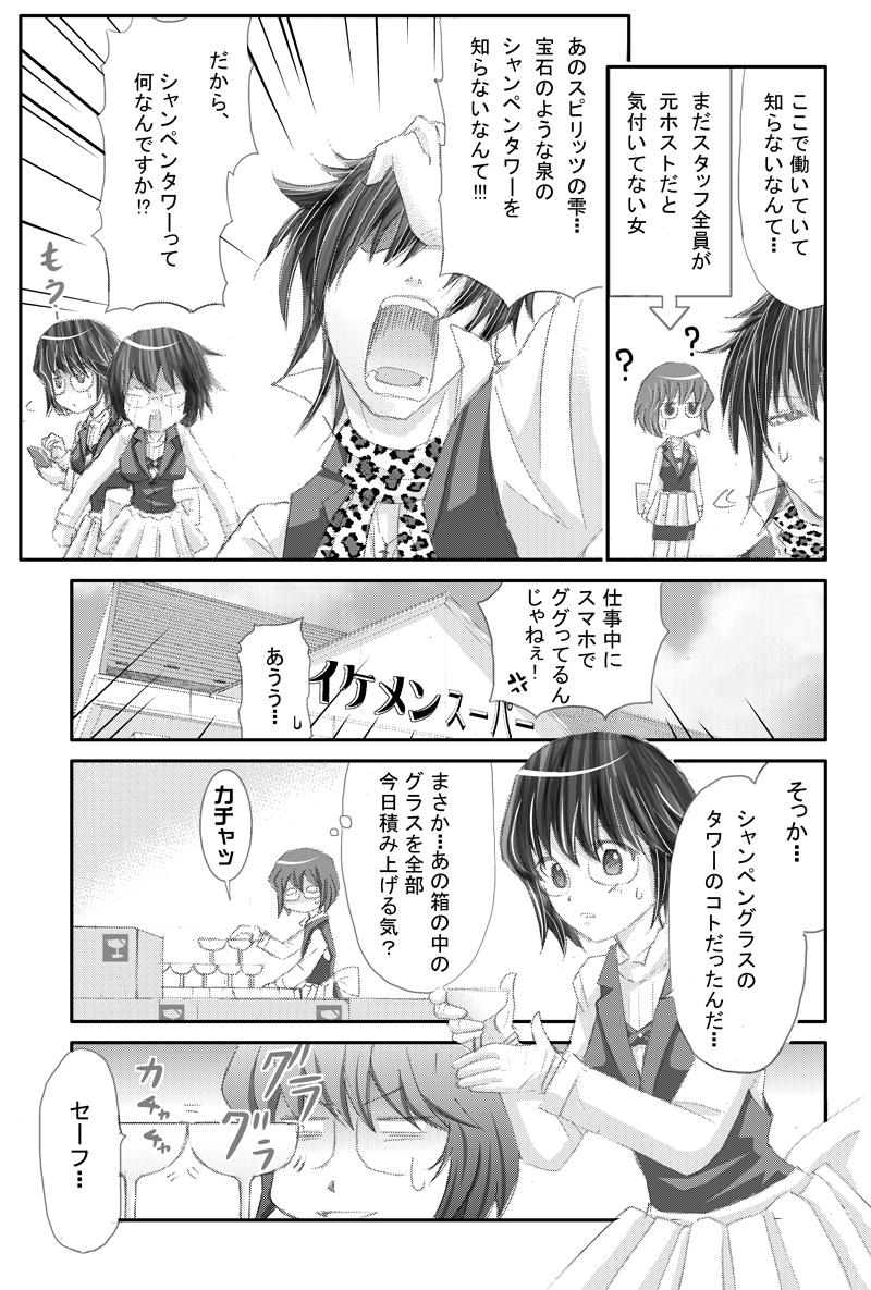 イケメンスーパー11-2