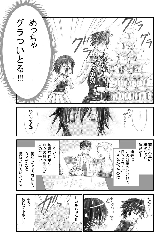 イケメンスーパー11-5