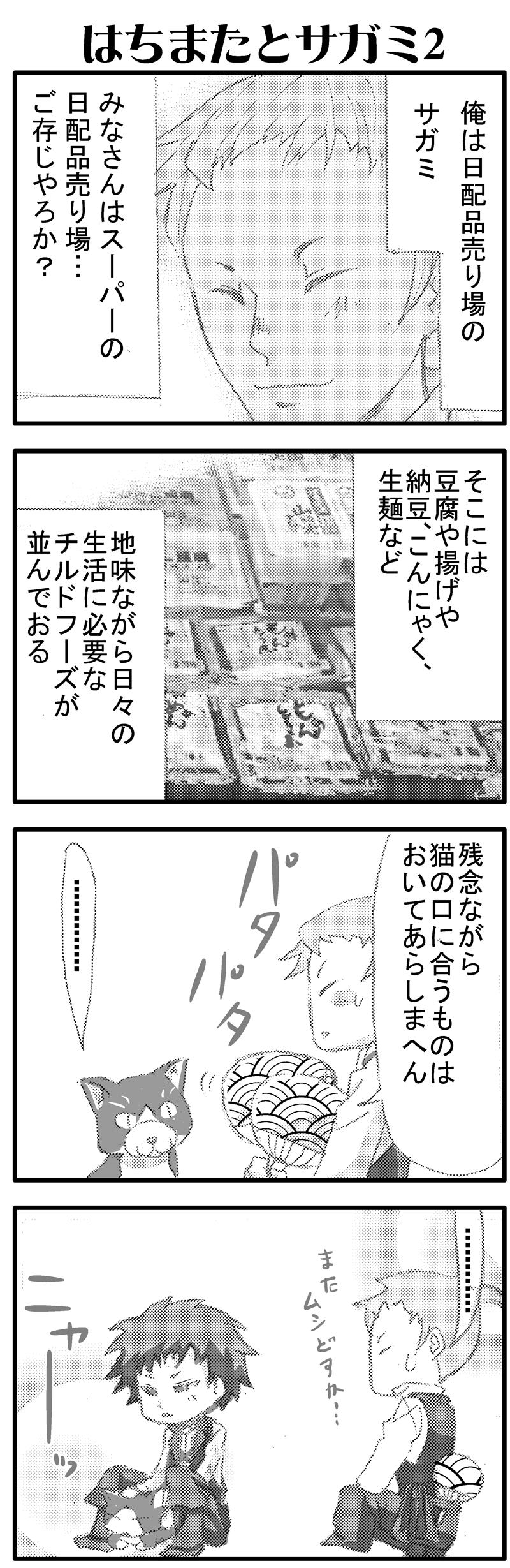 イケメンスーパー12話-1-2