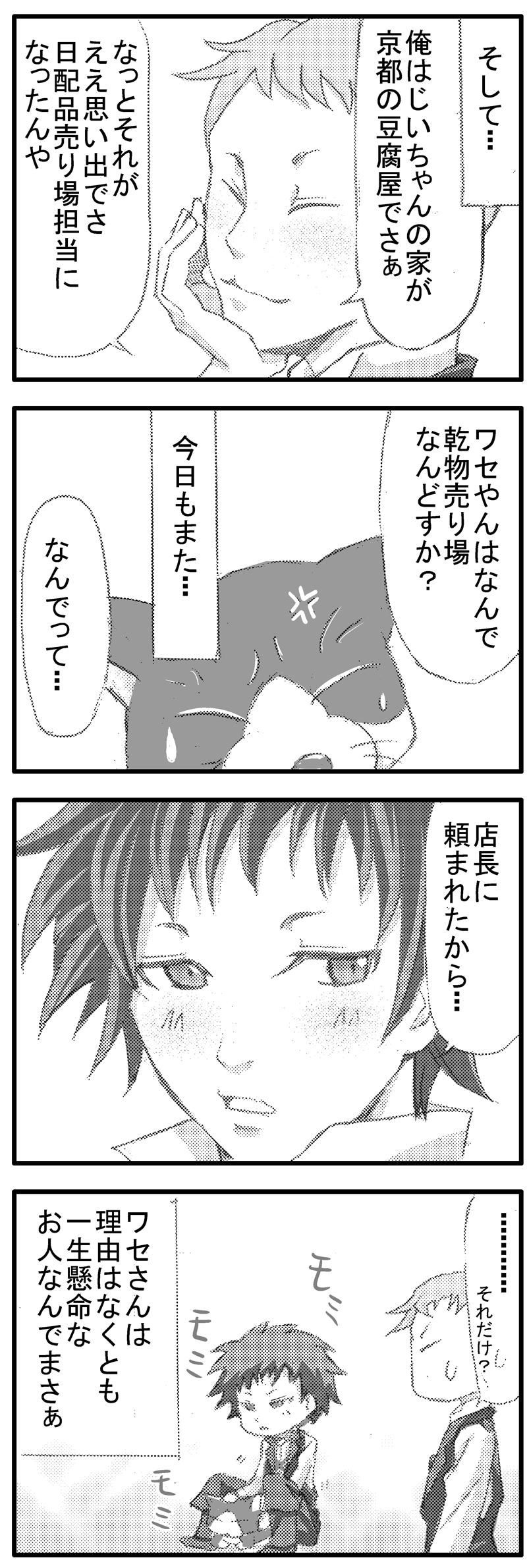 イケメンスーパー12話-2-2