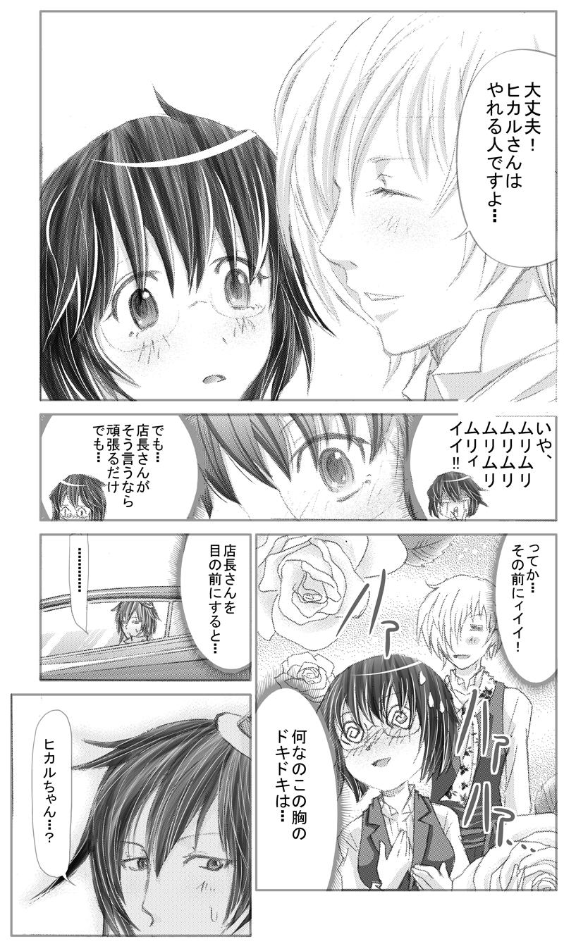 イケメンスーパー14話0006