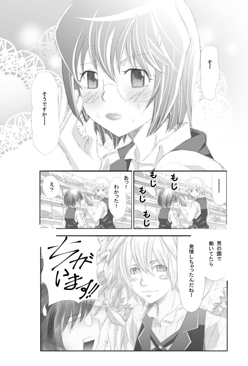 イケメンスーパー第4話0006