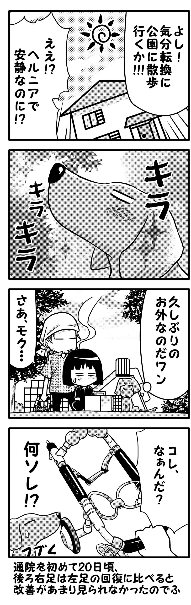 モク闘病日記8後