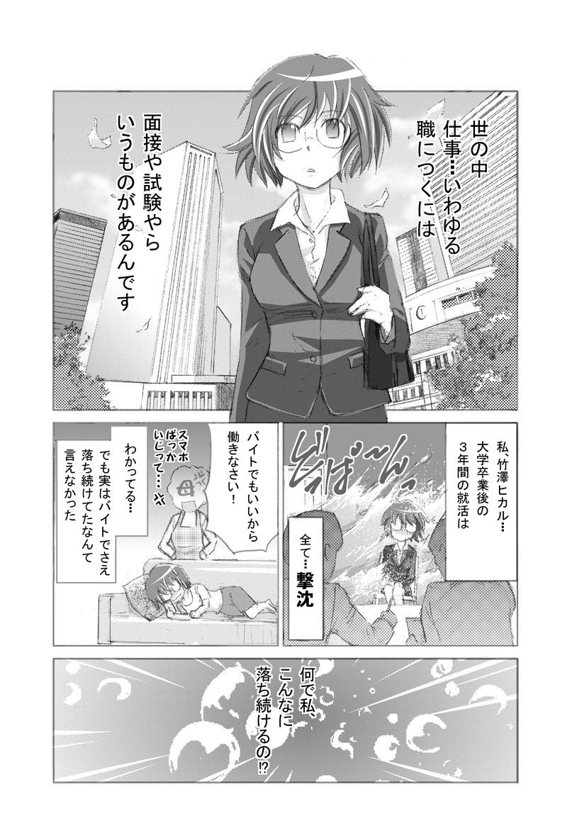 イケメンスーパー001png