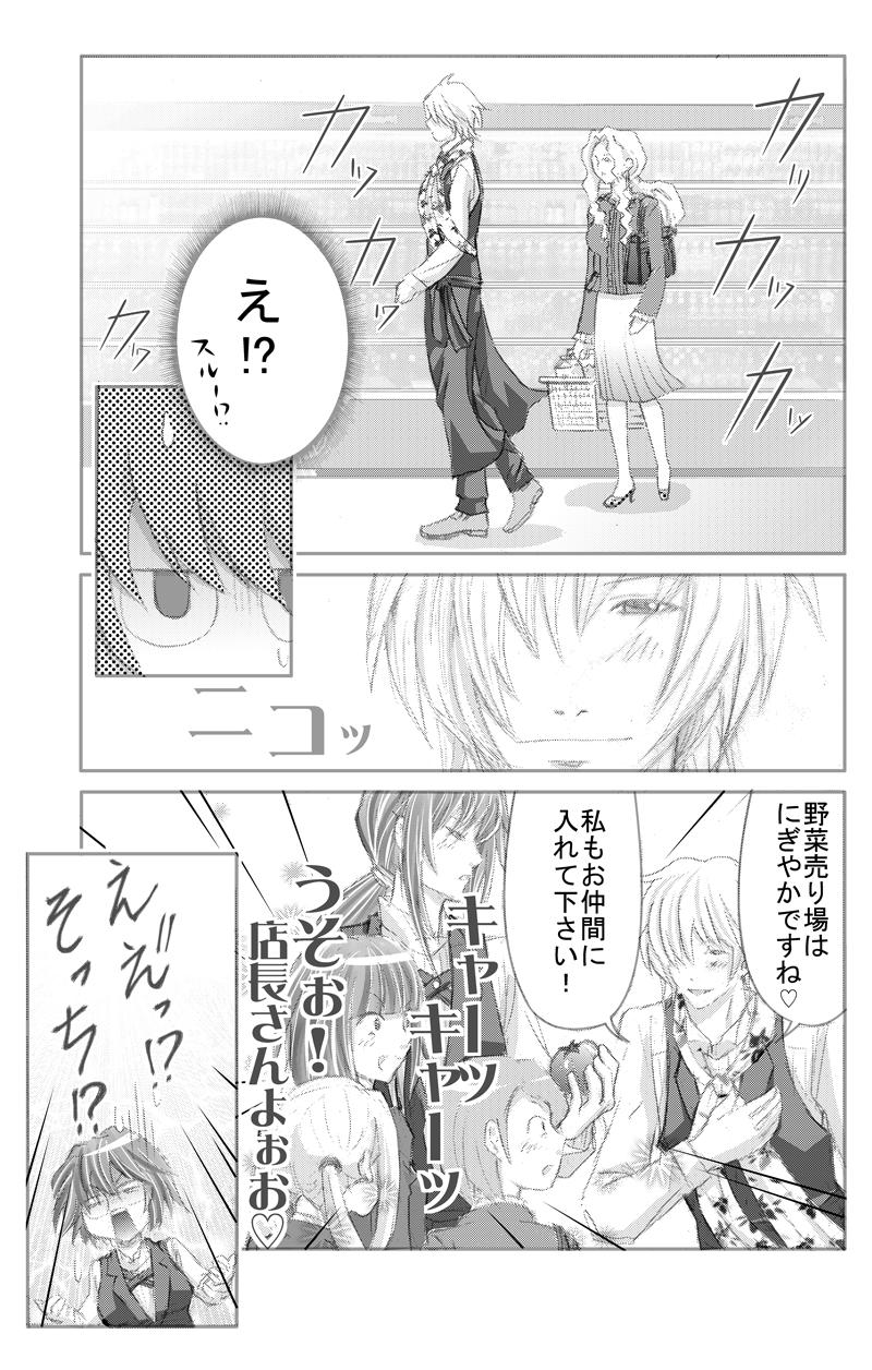 イイケメンスーパー6話0002