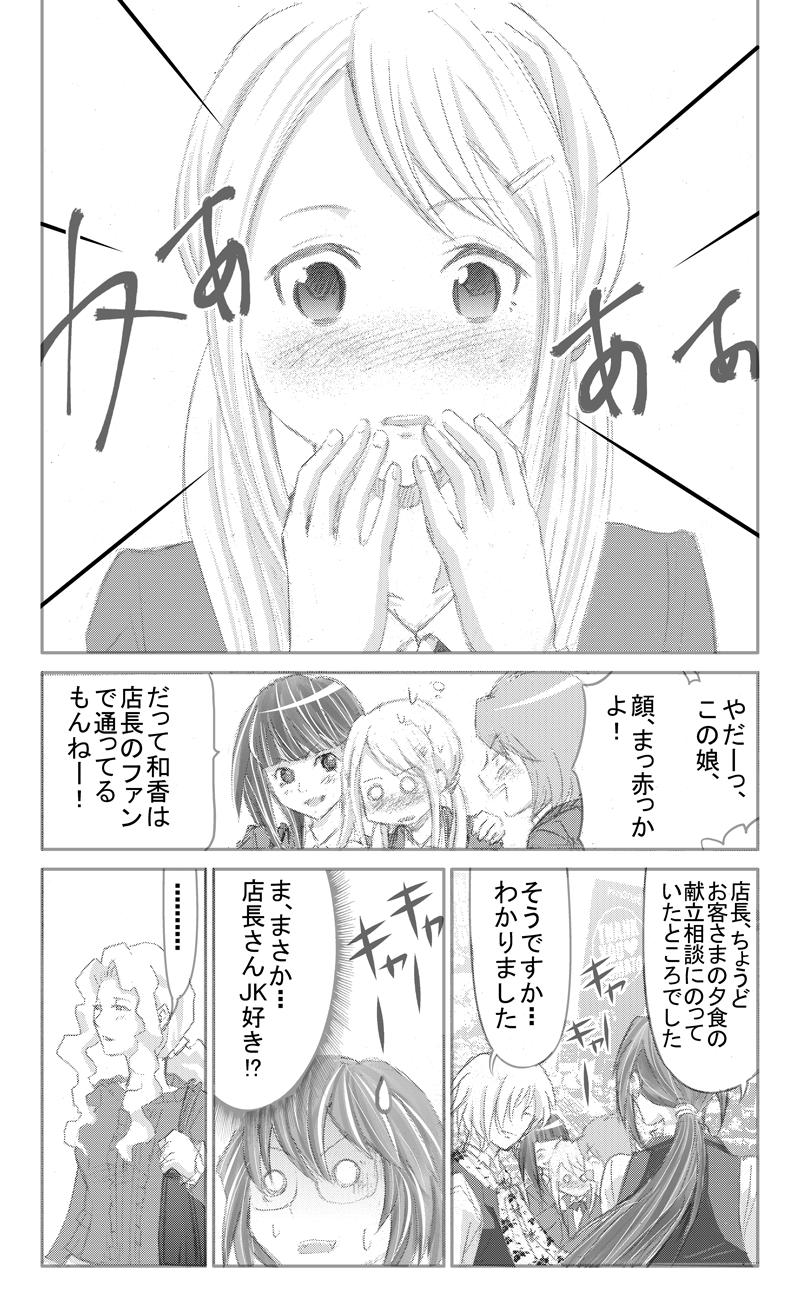 イイケメンスーパー6話0003