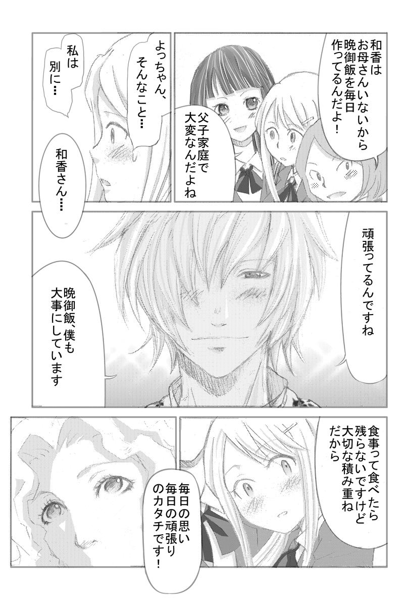 イイケメンスーパー6話0004