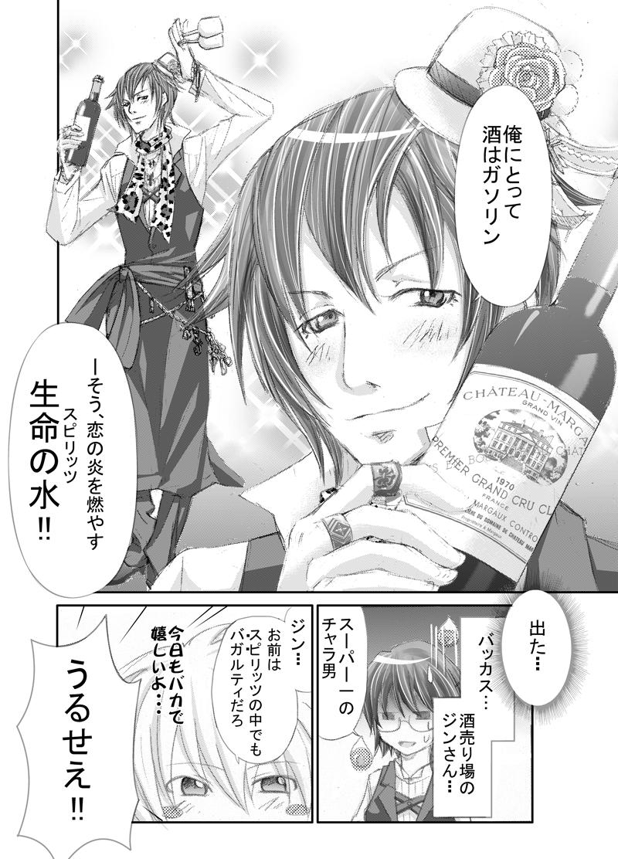 イケメンスーパー8話0001