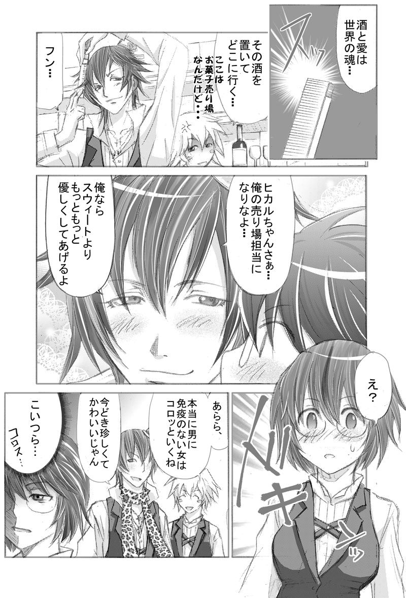 イケメンスーパー8話0002
