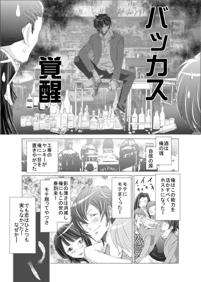 イケメンスーパー3