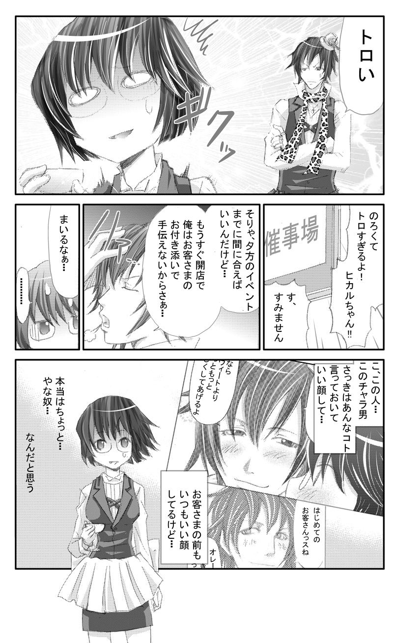 イケメンスーパー11-3