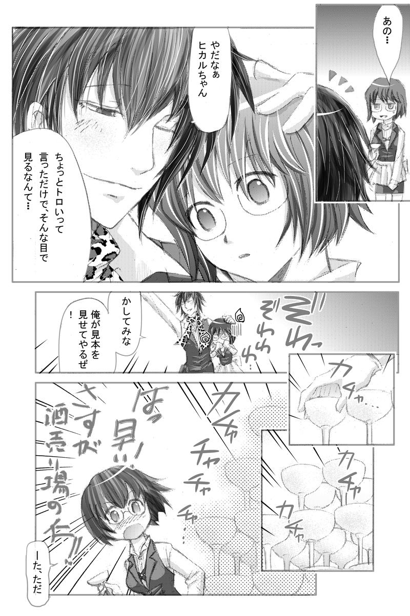 イケメンスーパー11-4