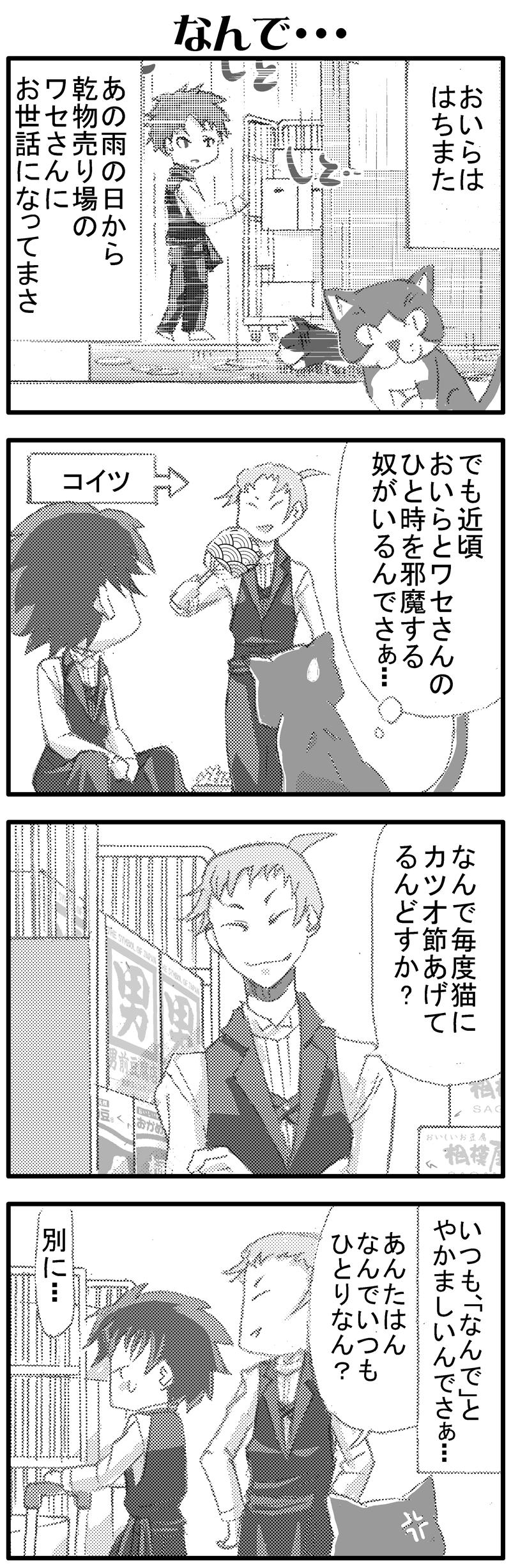 イケメンスーパー12話-2-1
