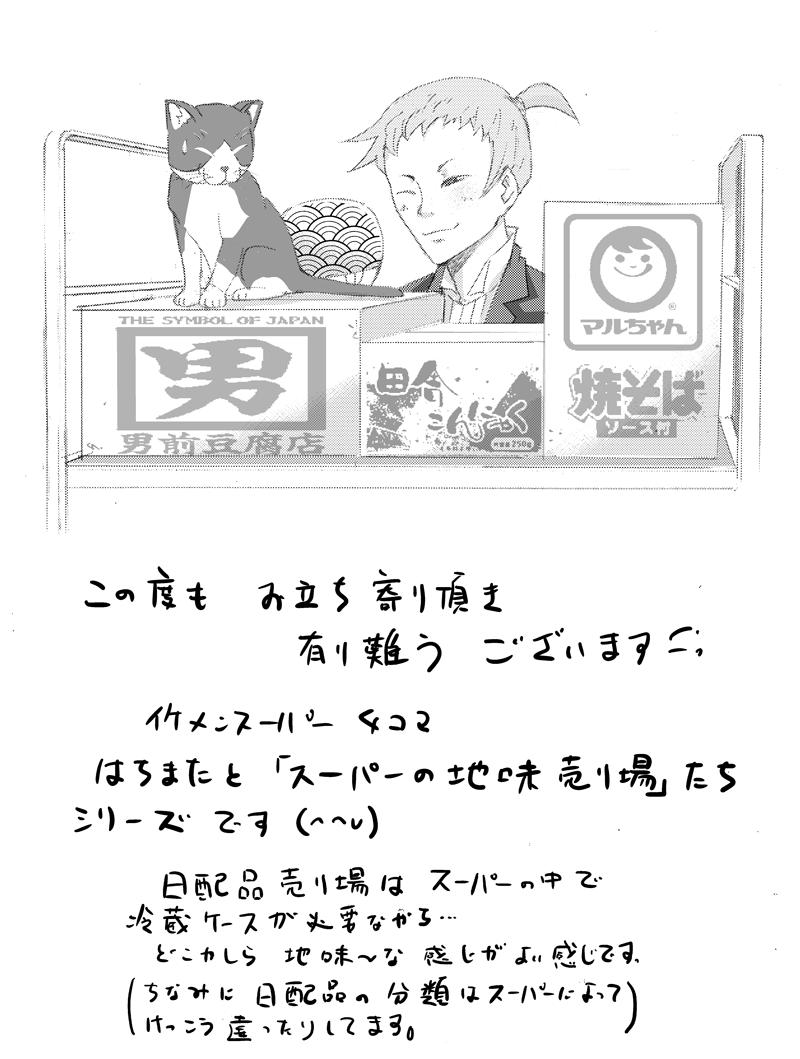 イケメンスーパー12話-4.png-2