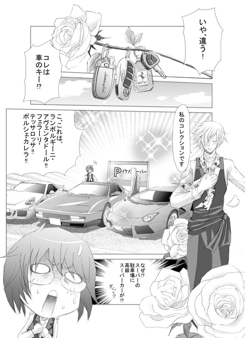 イケメンスーパー14話3