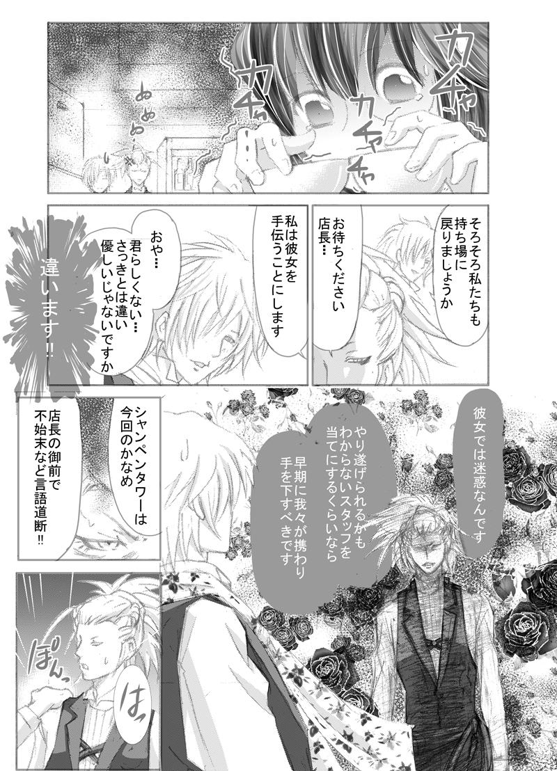 イケメンスーパー15-2