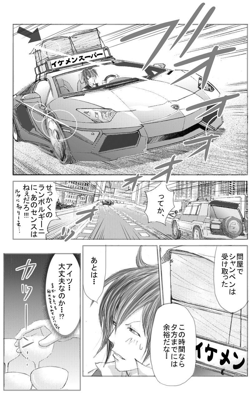 イケメンスーパー0007