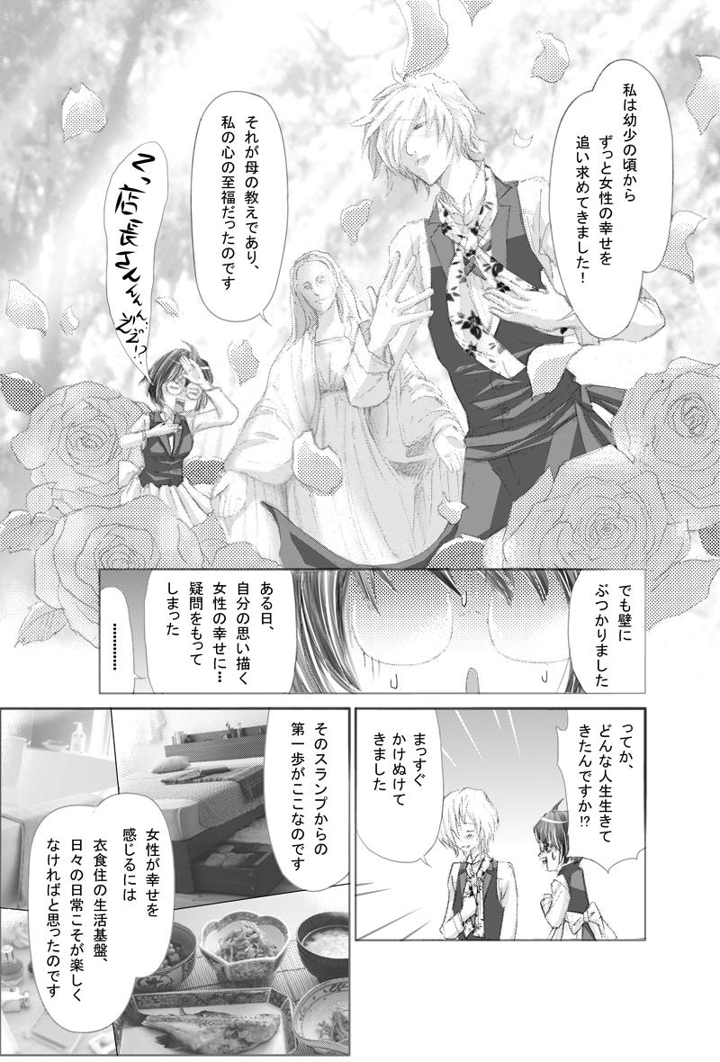 イケメンスーパー0006