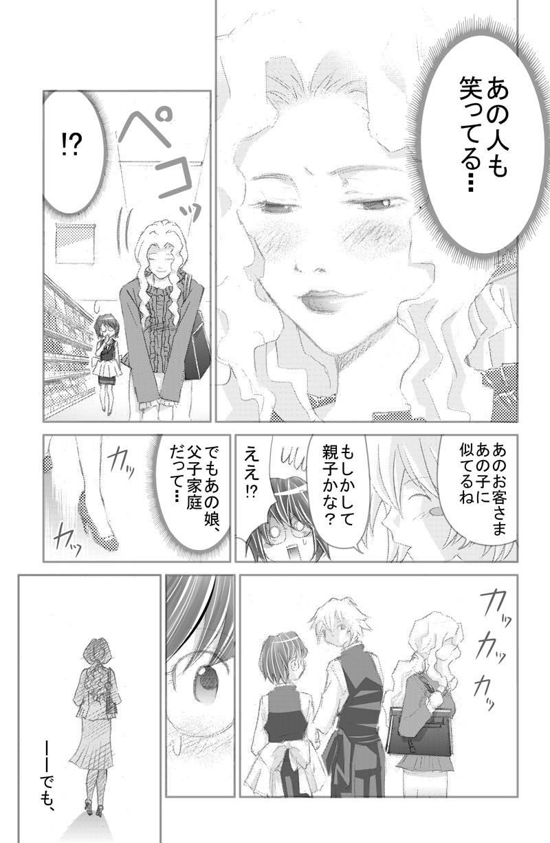 イイケメンスーパー6話0006