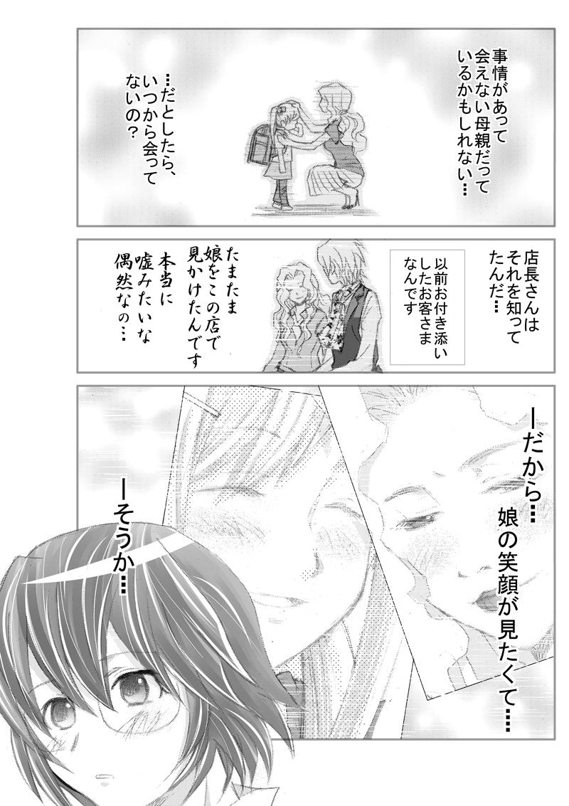 イイケメンスーパー6話0007