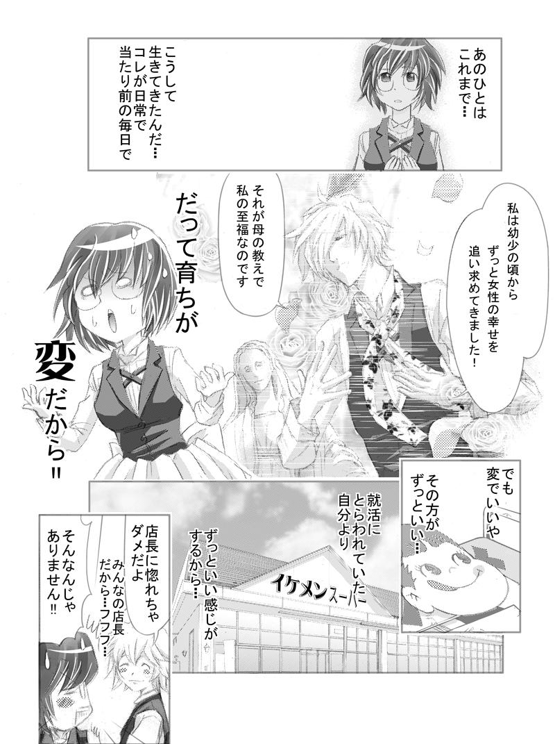 イイケメンスーパー6話0008