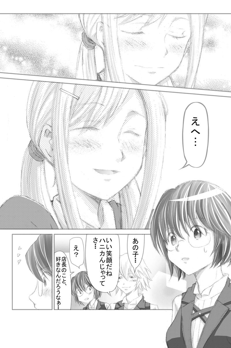 イイケメンスーパー6話0005