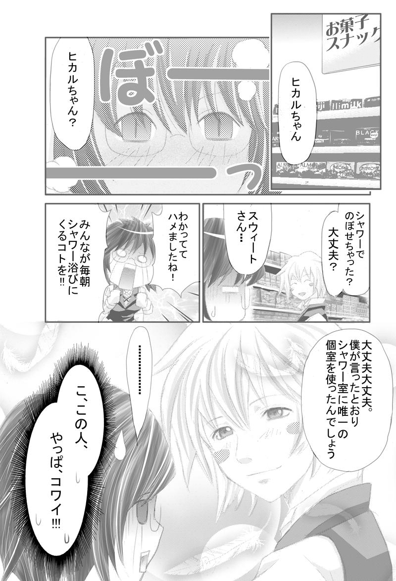 イケメンスーパー0005
