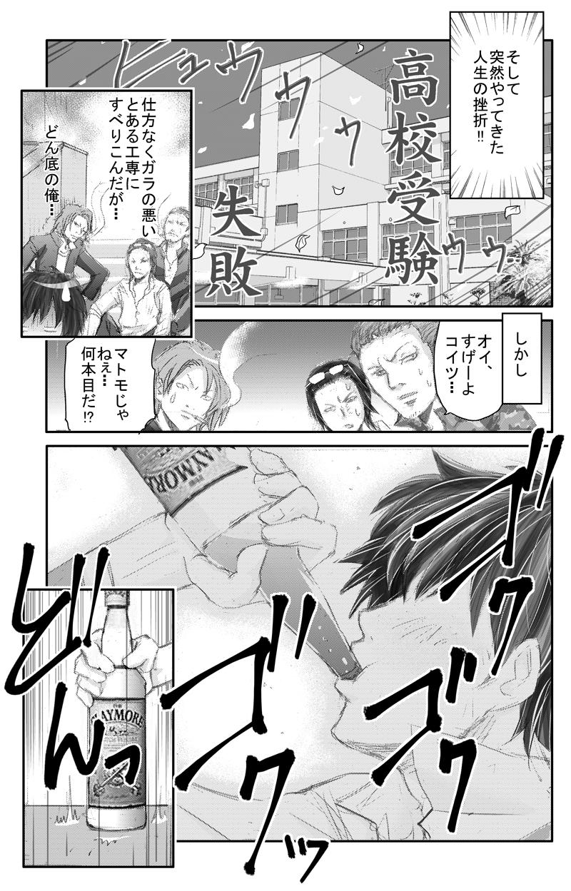 イケメンスーパー2