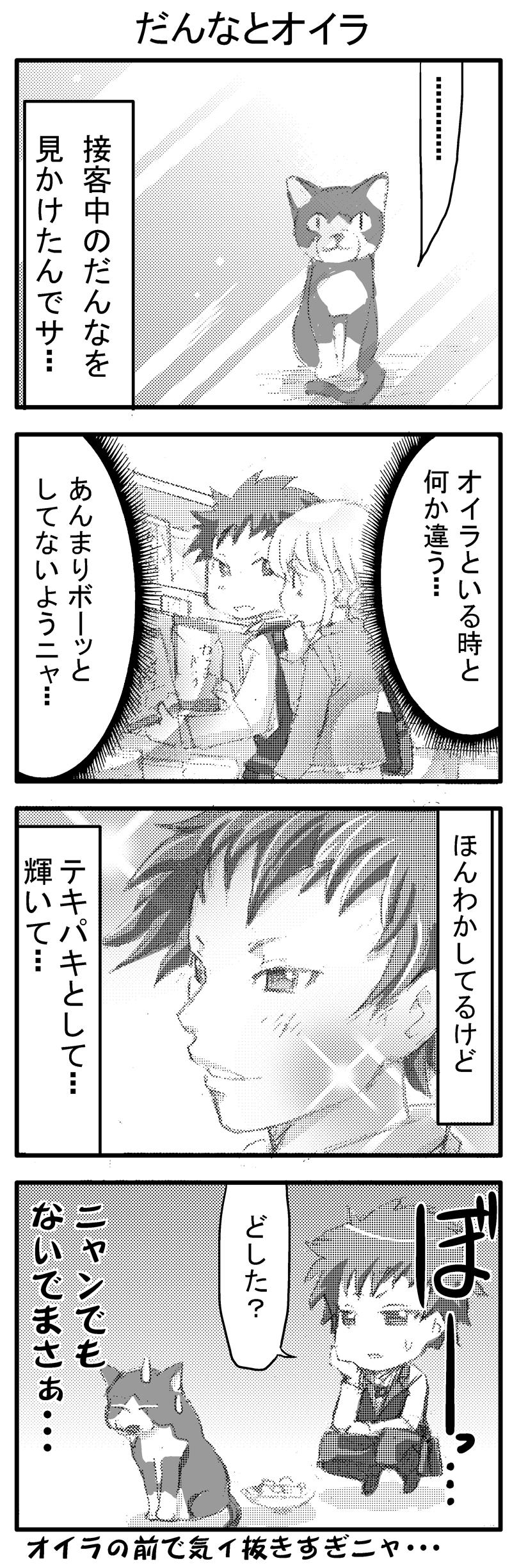 イケメンスーパー05