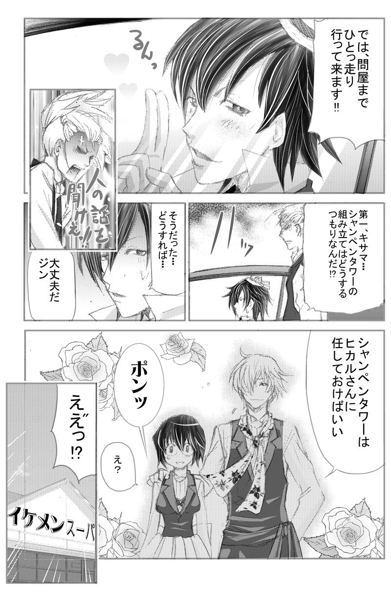 イケメンスーパー14話5-1