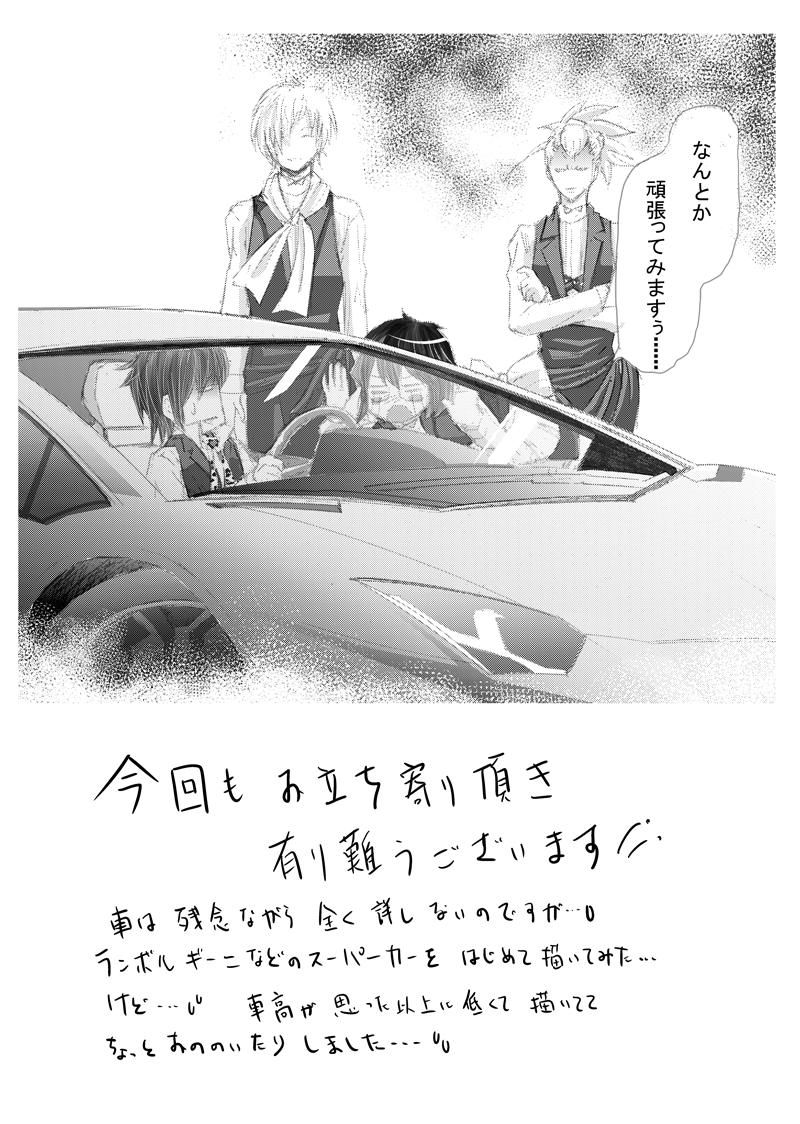 イケメンスーパー14話0007