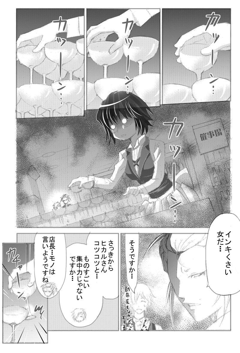 イケメンスーパー15-1